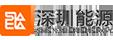 深圳能源集团股份有限